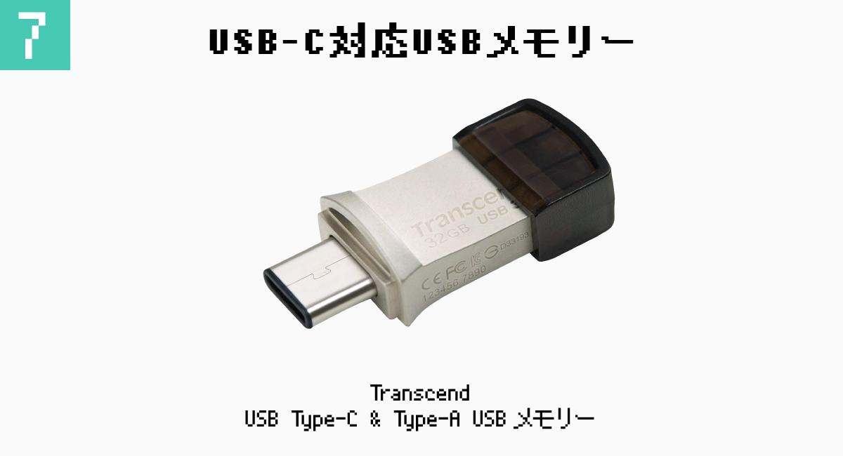 7.USB-C対応USBメモリー