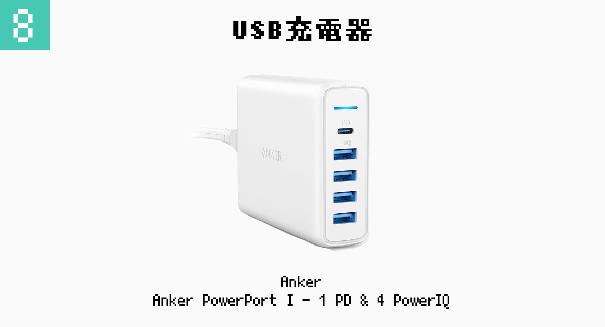 8.USB充電器