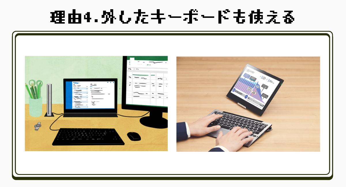理由4.外したキーボードも使える