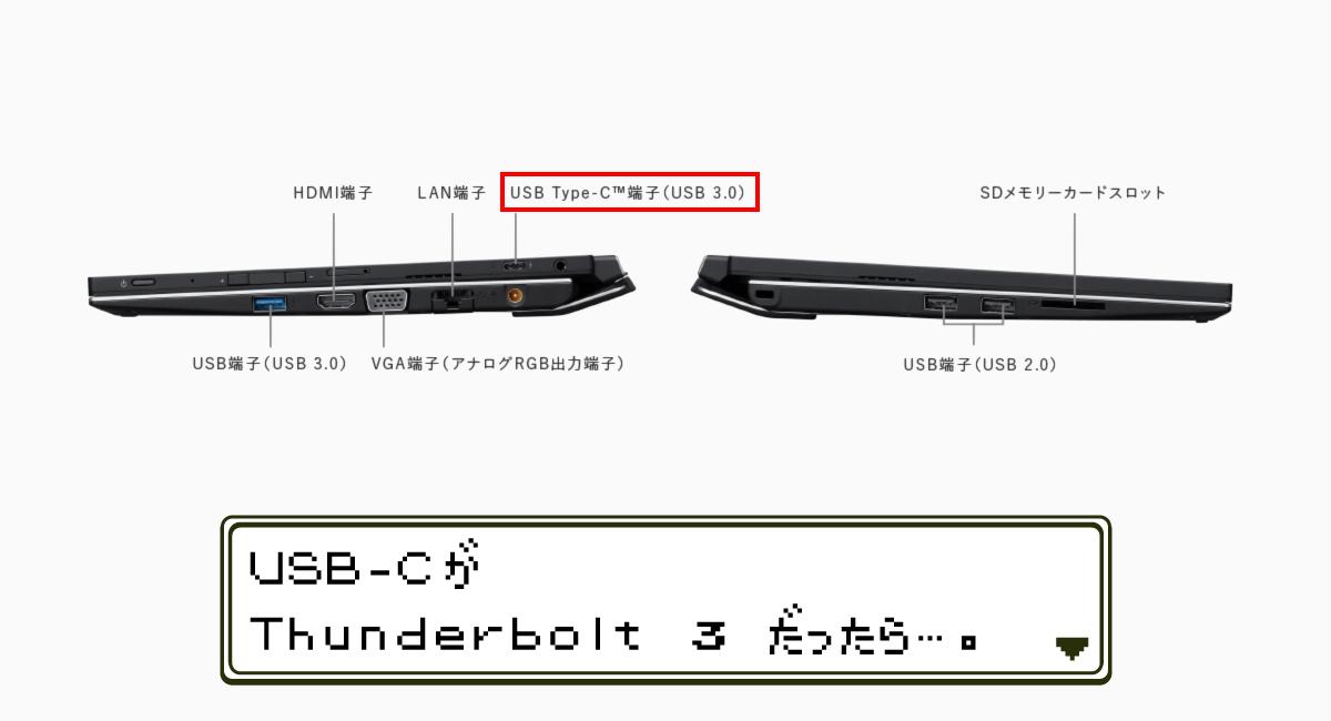 USB Type-CがThunderbolt 3なら最強だった。
