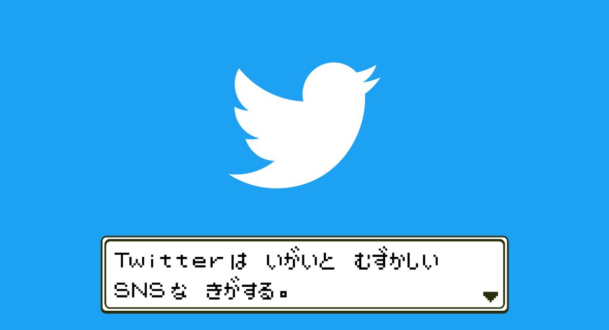 Twitterの目的と難しさ