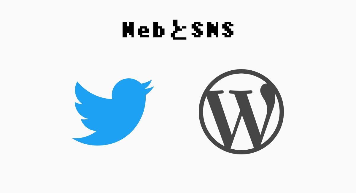 WebとSNS