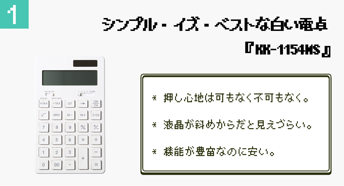 1.シンプル・イズ・ベストな白い電卓『KK-1154MS』