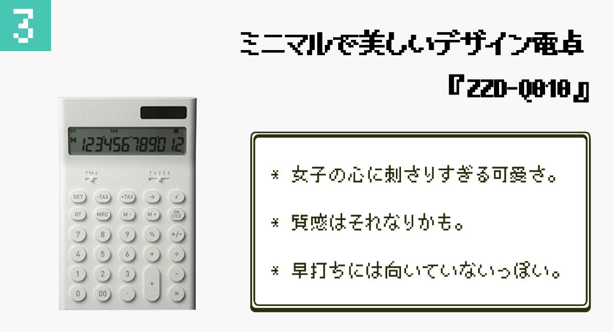 3.ミニマルで美しいデザイン電卓『ZZD-Q010』