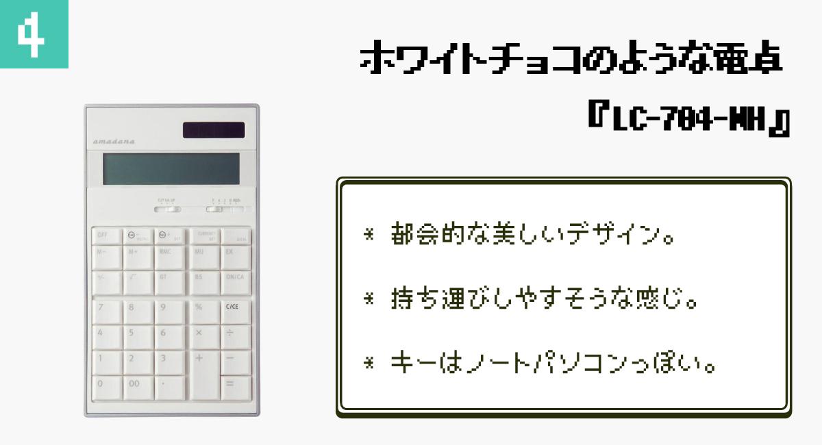 4.ホワイトチョコのような電卓『LC-704-WH』