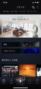 iOS版『Amazon Music』アプリ。