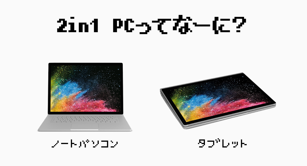 2in1 PCってなーに?