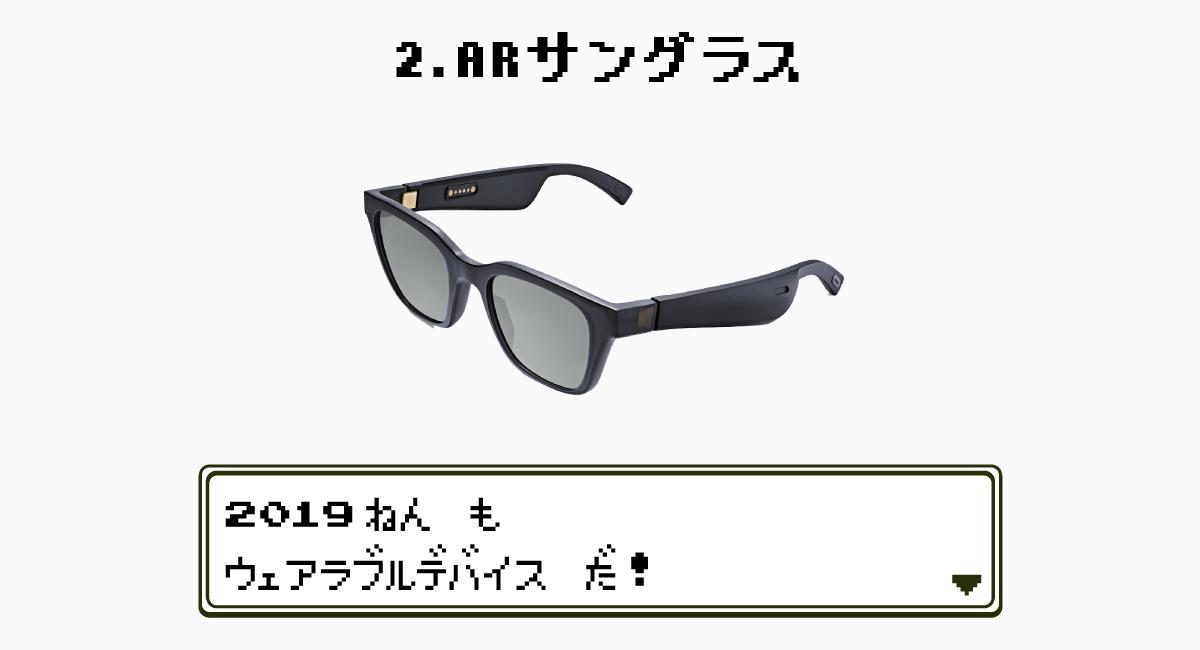 2.ARサングラス