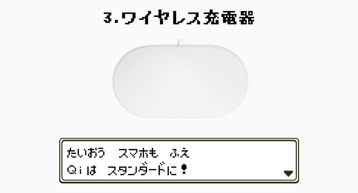 3.ワイヤレス充電器