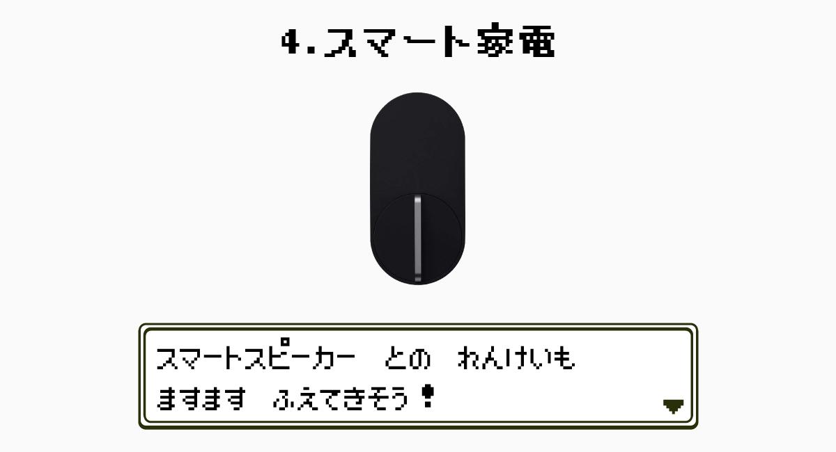 4.スマート家電