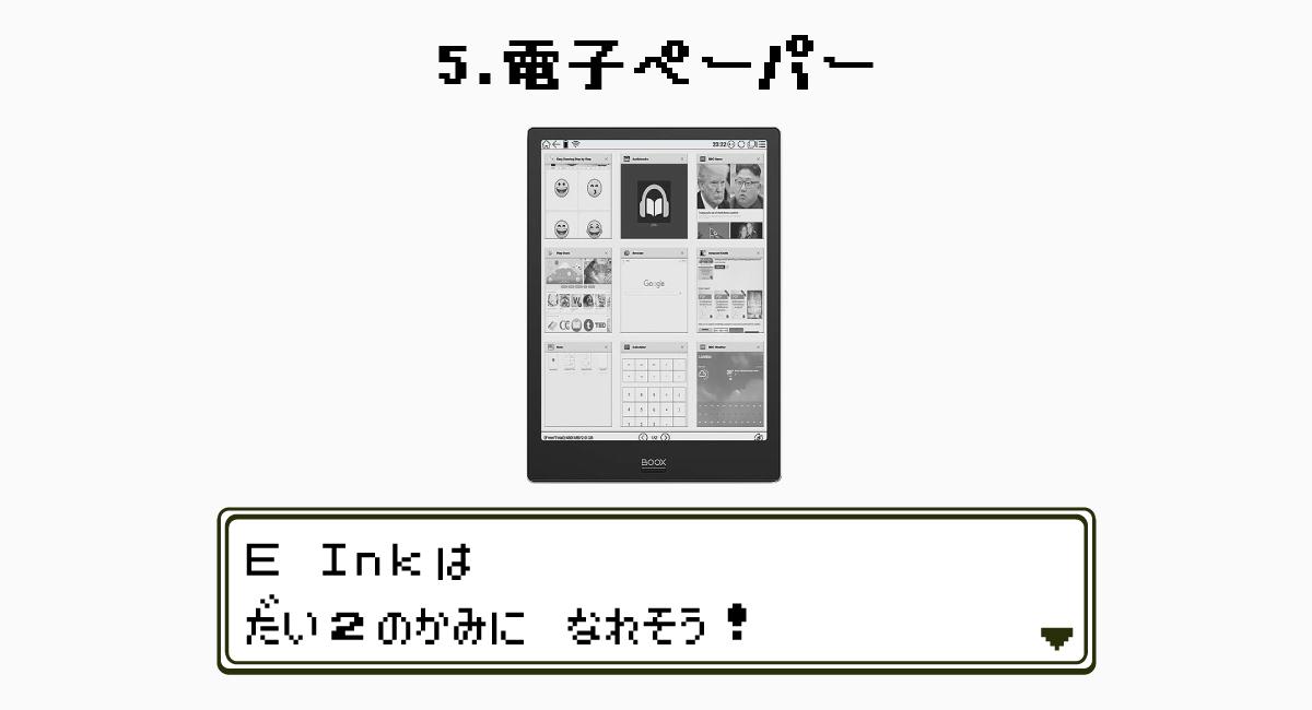 5.電子ペーパー