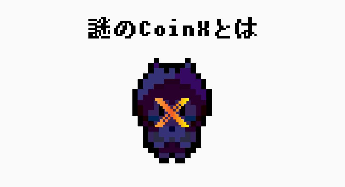 謎のCoinXとは
