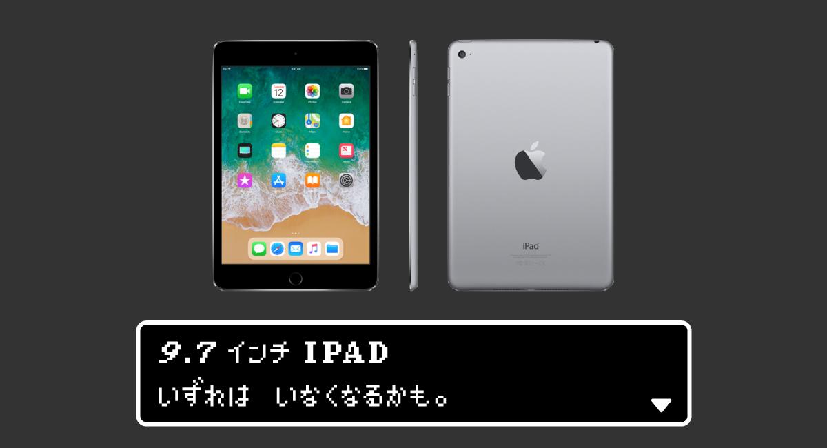 いずれ『iPad』は消える?