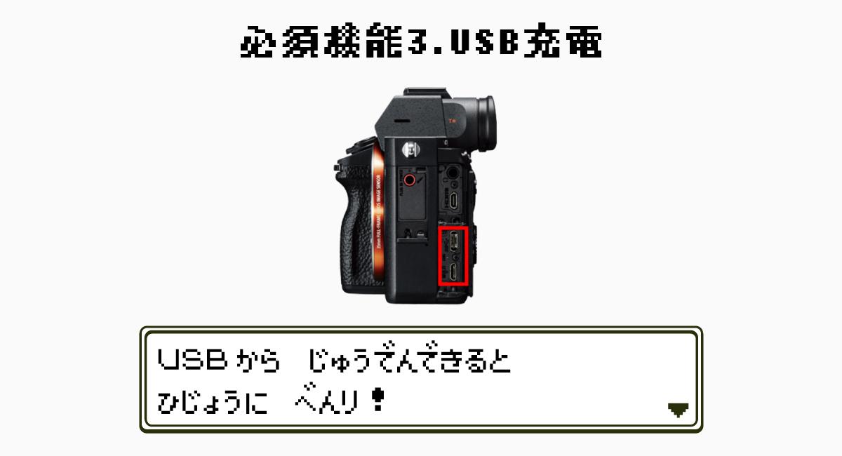 必須機能3.USB充電