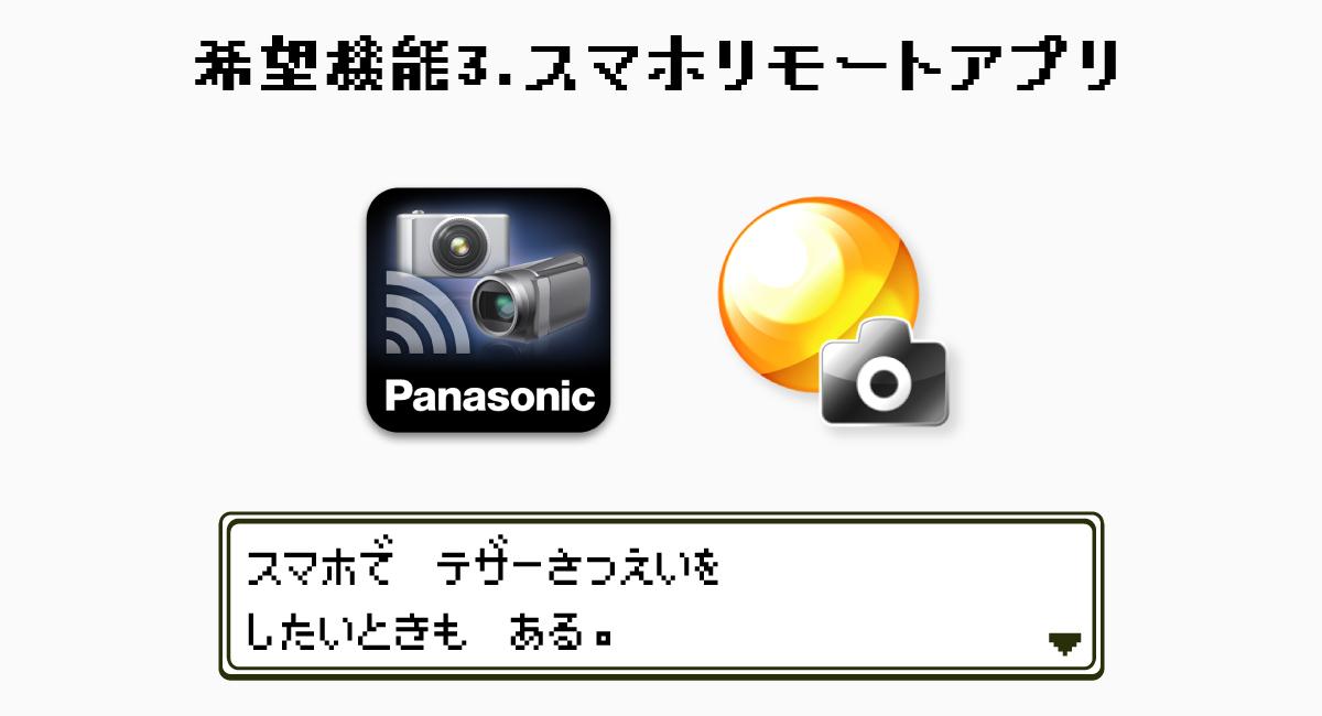希望機能3.スマホリモートアプリ