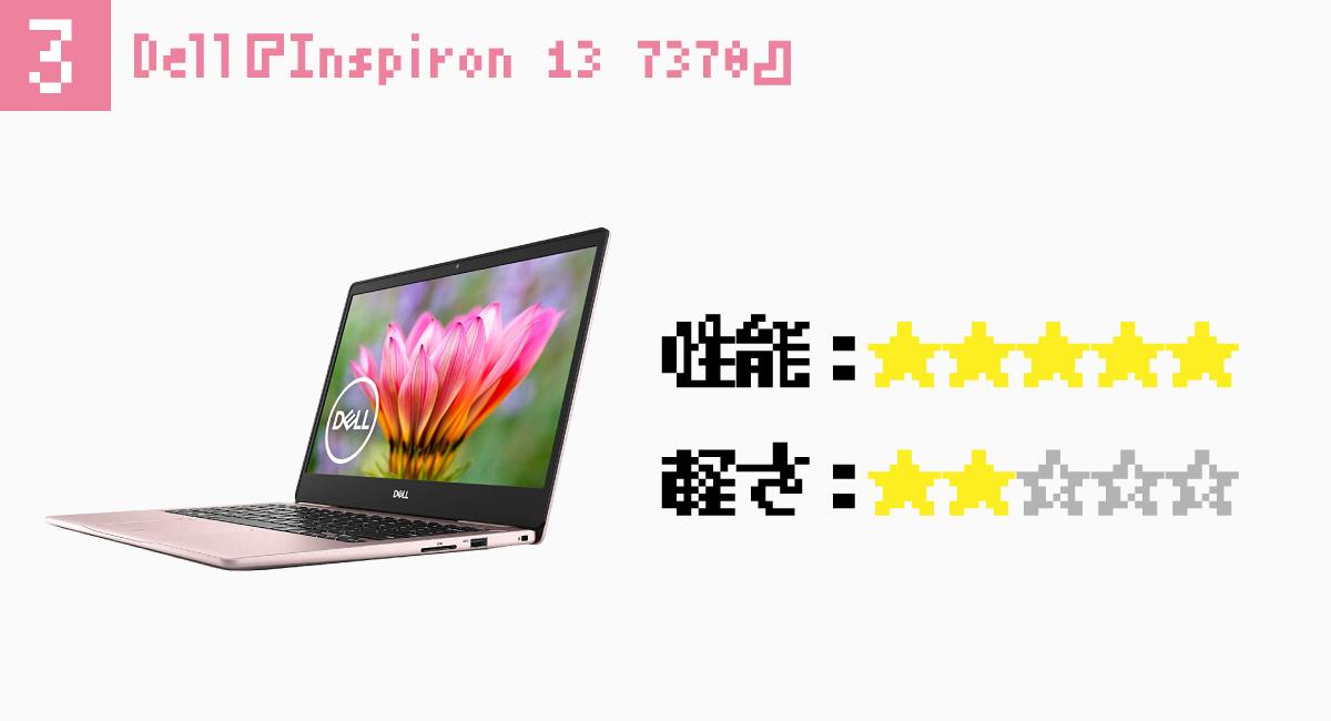 3.美しく高性能なこだわり派に—Dell『Inspiron 13 7370』
