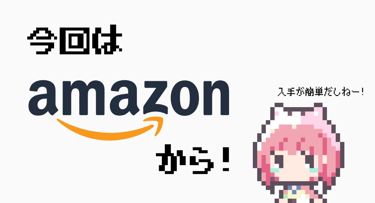 今回はAmazonで買えることも重視。