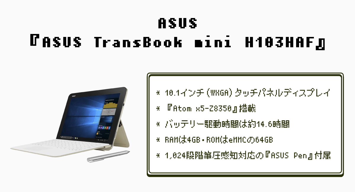ASUS『ASUS TransBook mini H103HAF』—デジタイザーペン対応の2in1ノート