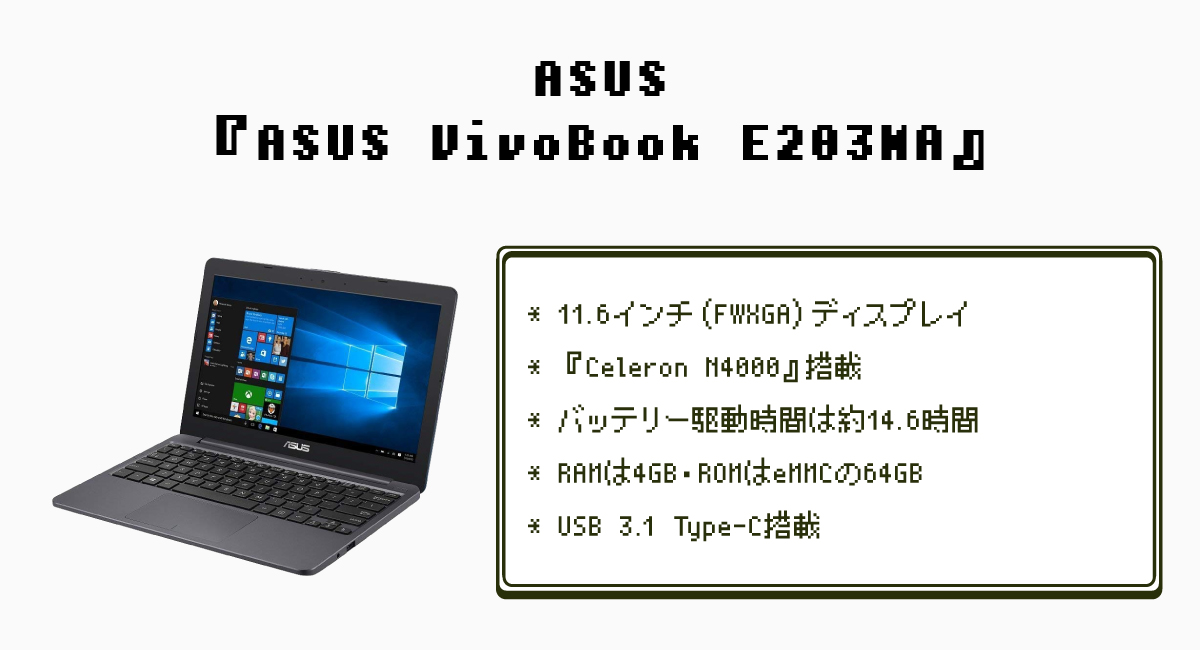 ASUS『ASUS VivoBook E203MA』—14時間駆動でUSB Type-C搭載