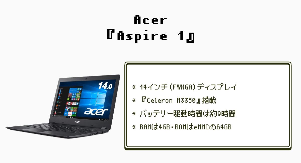 Acer『Aspire 1』—激安14インチノートの決定版