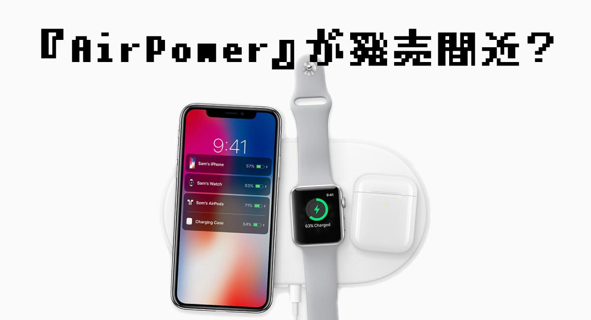 『AirPower』が発売間近?