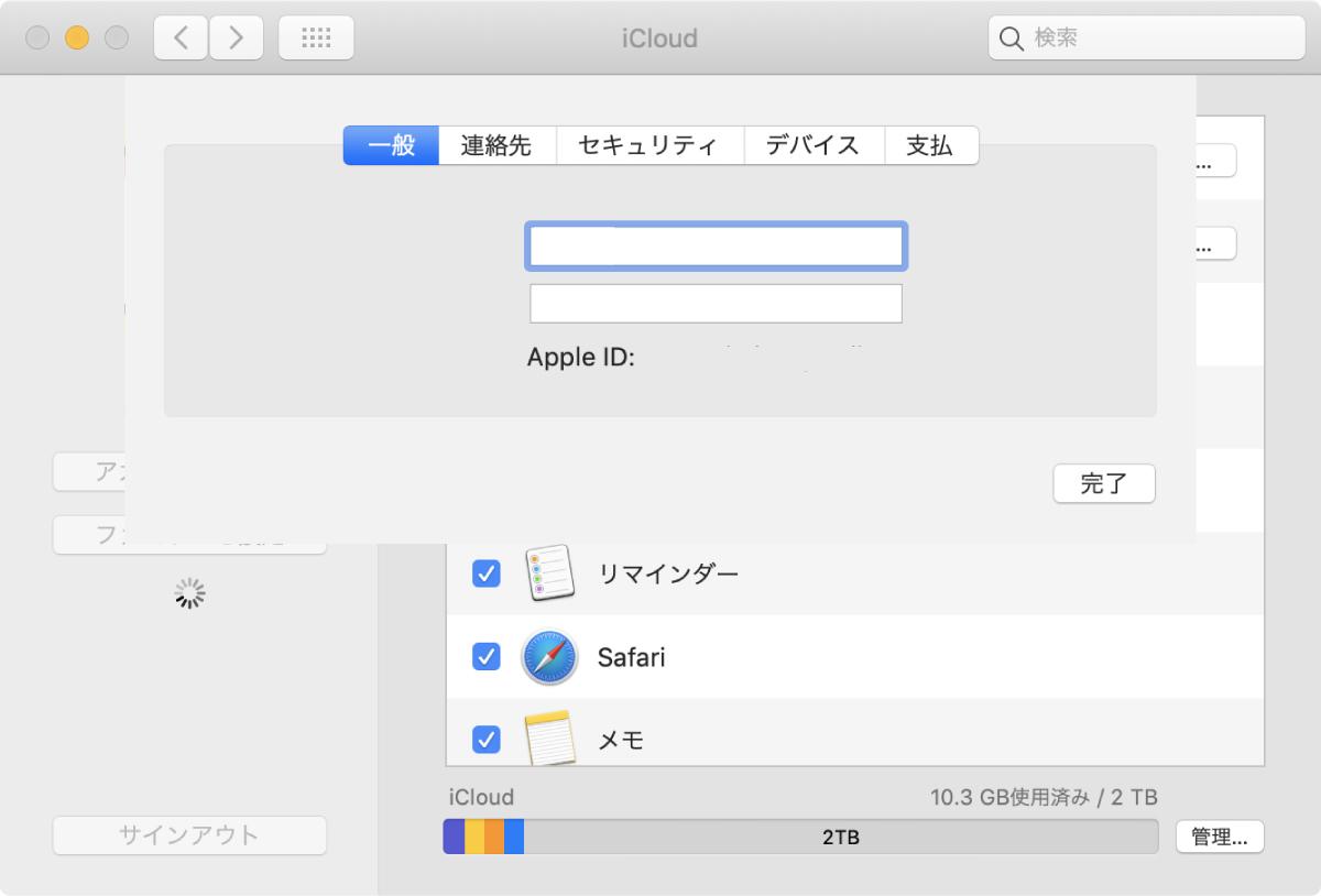 Appleユーザーなら『Apple ID』は使っているはず。