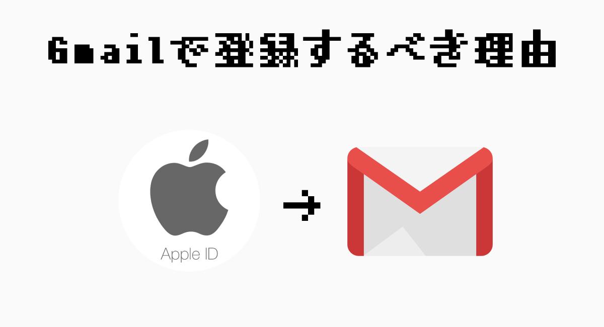Gmailで登録するのがベストな理由