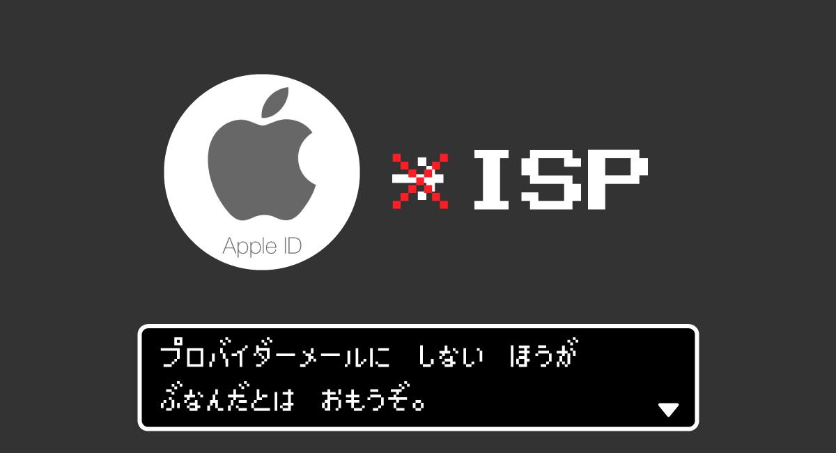 1.ISPメール