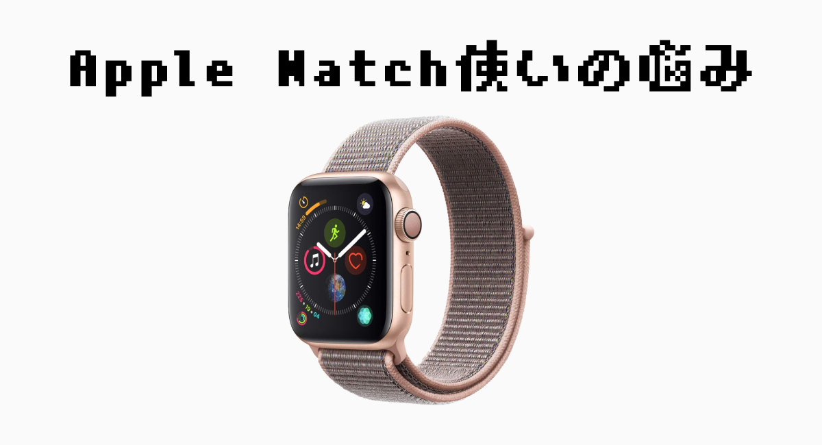 Apple Watch使いの悩み
