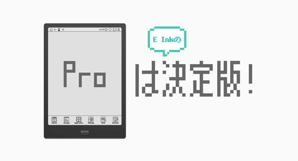 """E Inkの""""決定版""""登場の予感"""