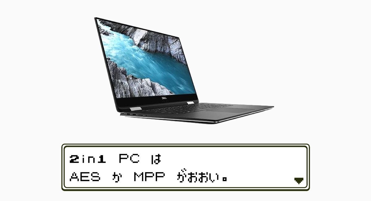 2in1なWindows PCは、ほぼAESかMPP