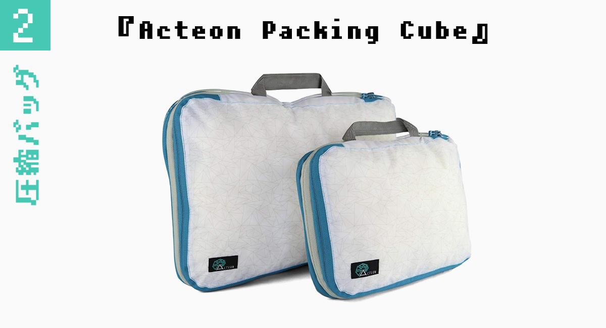 『Acteon Packing Cube』がオススメ。