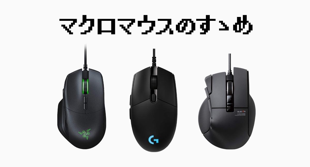 デザインな人のハードウェアマクロ搭載マウスのすゝめ