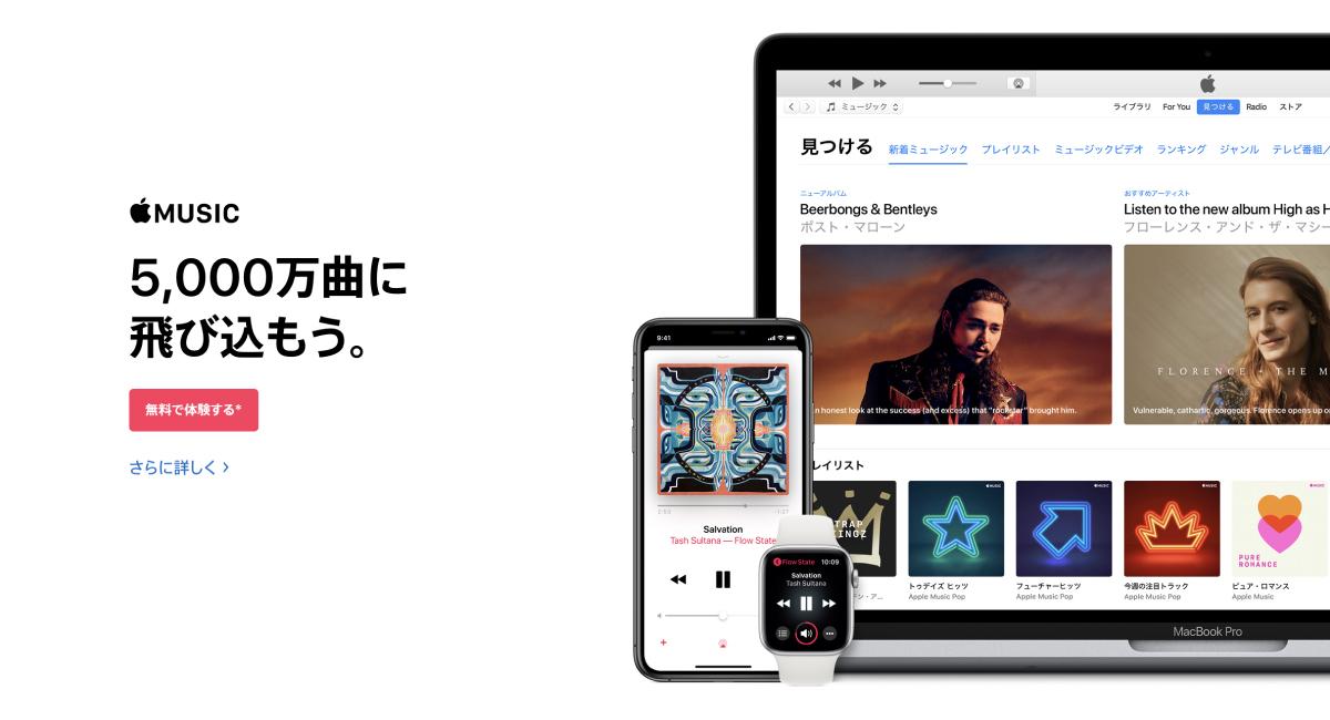 利用するには『Apple Music』に加入する必要あり
