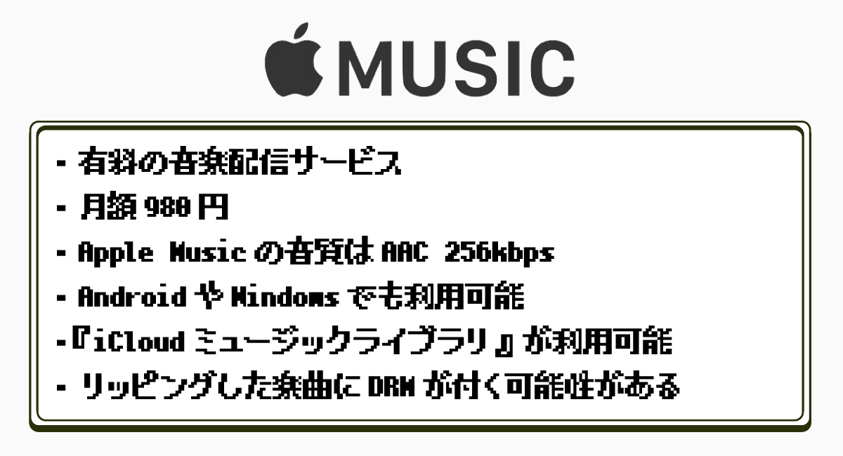 『Apple Music』とは