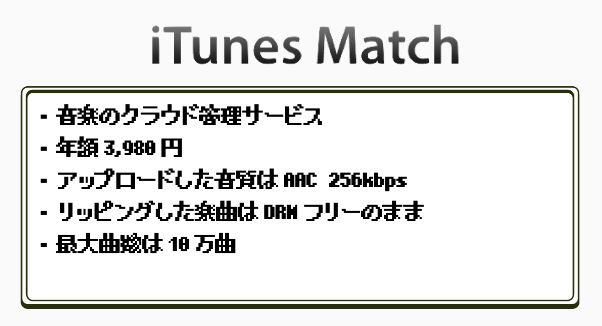 『iTunes Match』とは