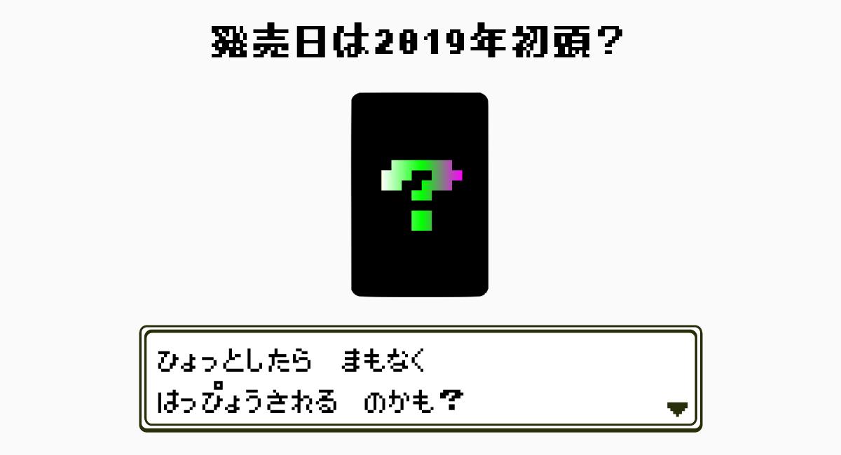 発売日は2019年初頭?