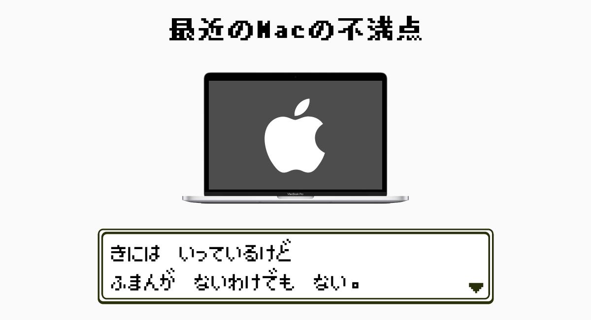最近のMacの不満点