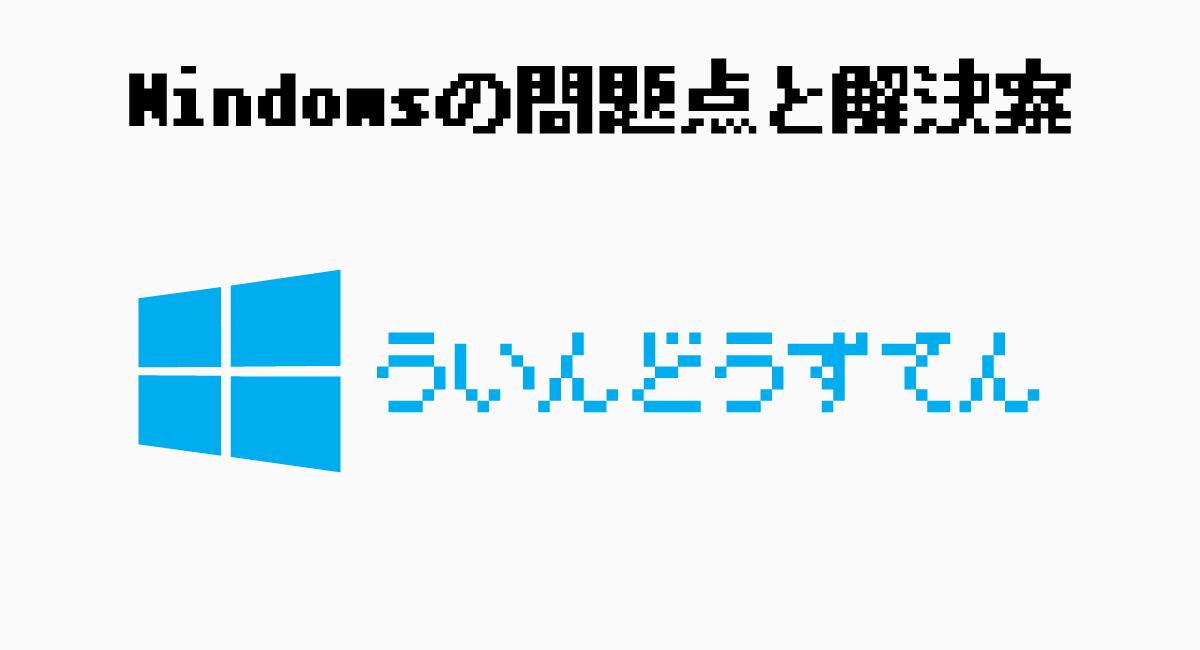 Windowsの問題点と解決案