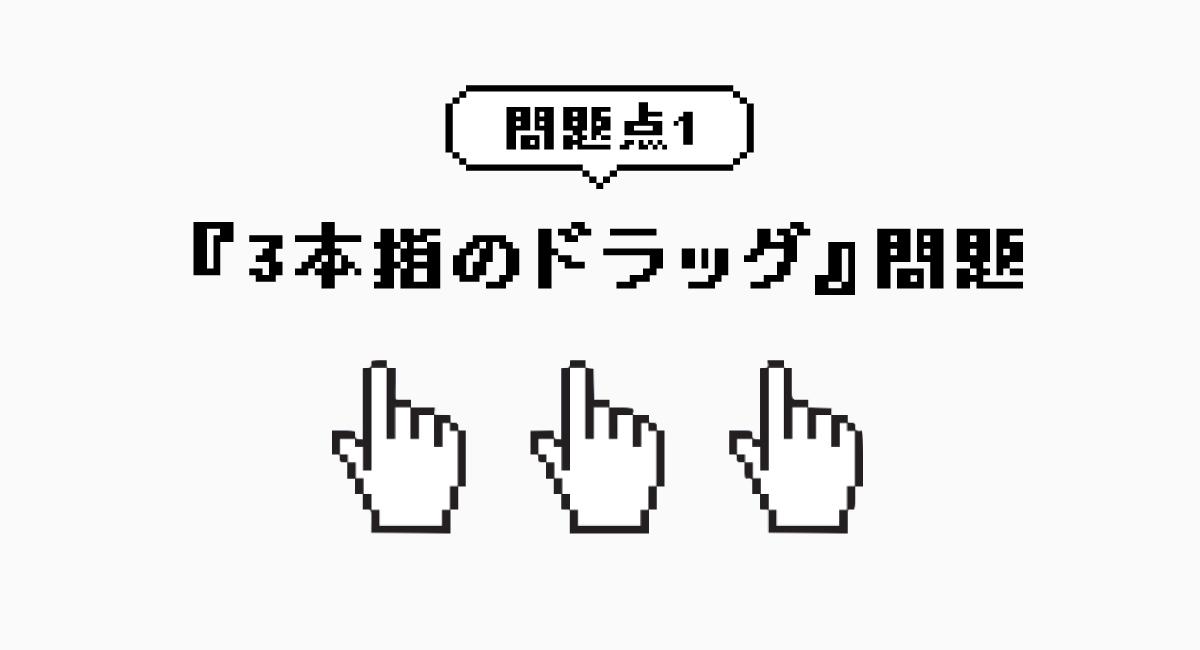 『3本指のドラッグ』問題