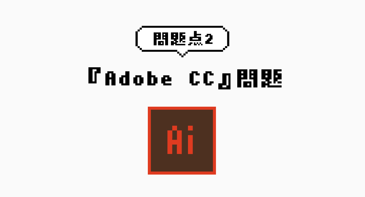 『Adobe Creative Cloud』問題