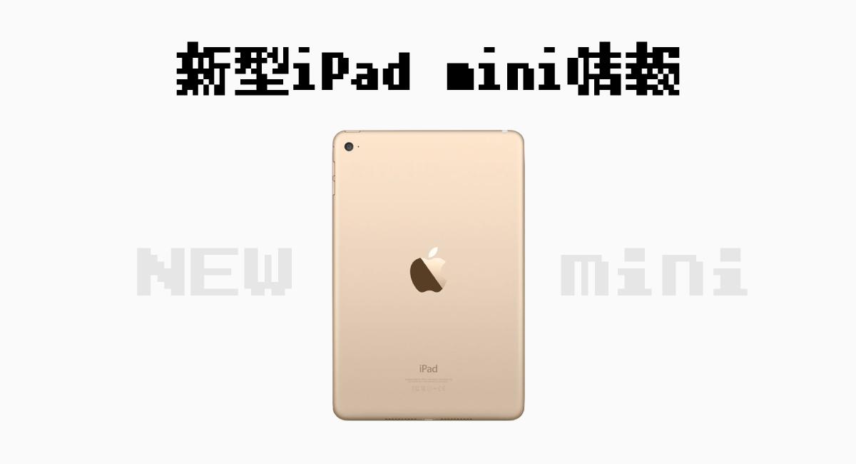 現時点での新型iPad mini情報