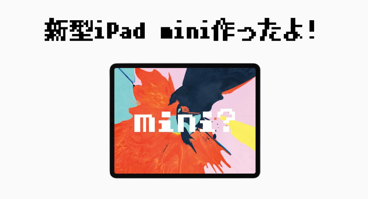 新型iPad mini作ったよ!