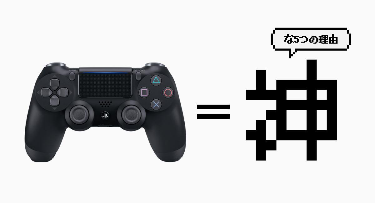 """PS4コンが""""神""""だと思う5つの理由"""
