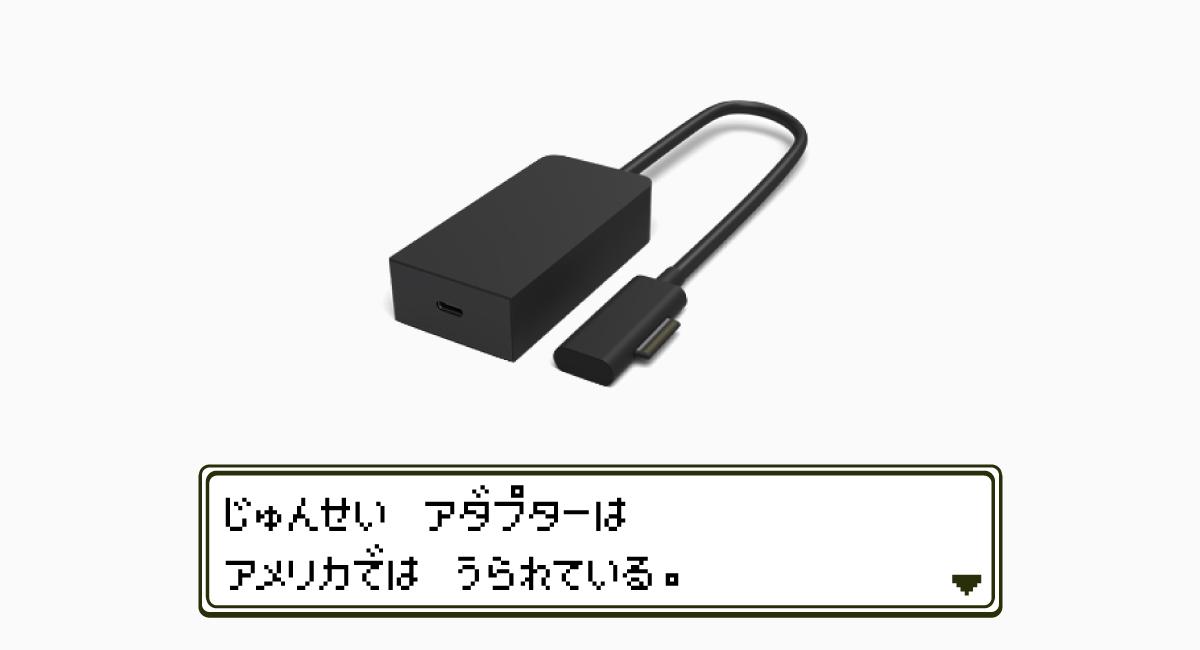 現在は米国のみ『Surface Connect to USB-C Adapter』を販売している。