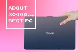 """Amazonで買える""""3万円""""のWindows 10ノートPCはコレ!—4GB以上RAM・デジタイザーペン対応もあるぞ!"""