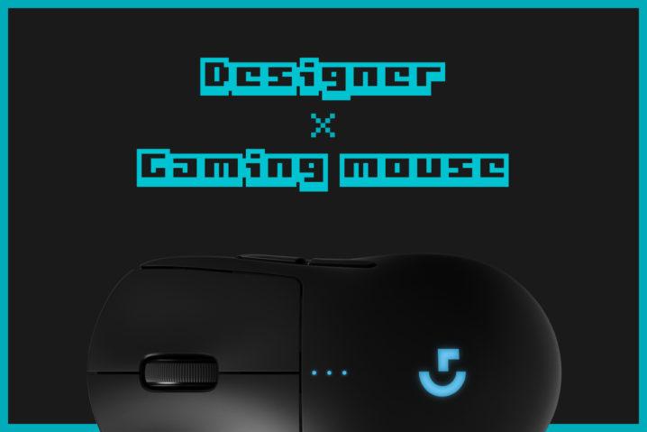 デザイナーが語る『ハードウェアマクロ』搭載マウスのすゝめ—良さげな『PRO LIGHTSPEEDワイヤレスゲーミングマウス』というマウス見つけた!