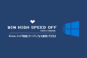 Windows 10の『高速スタートアップ』を無効にする方法