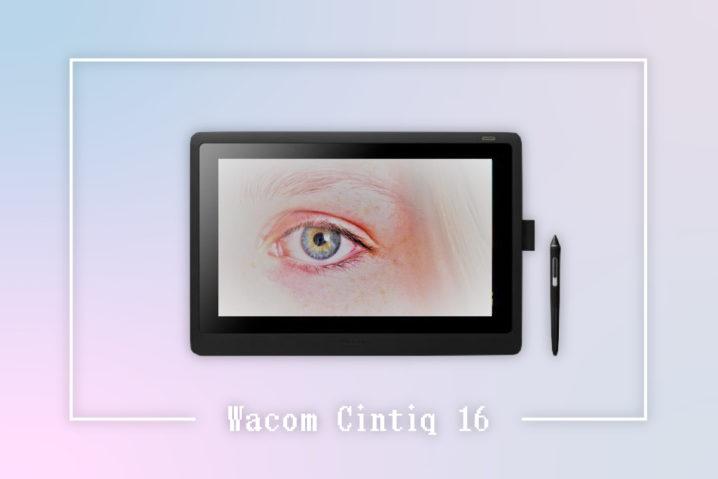 悩む…『Wacom Cintiq 16』のOKとNGまとめ—価格は良いが色域が気になるかな?