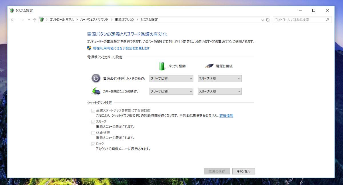 Windows 10の『システム設定』画面。